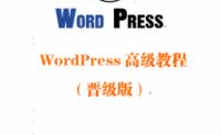 WordPress高级教程(晋级版)