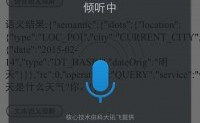 phonegap-语音识别合成插件-ios