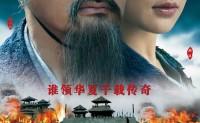 孔子下载/在线观看/电影/迅雷/高清下载/BT下载/DVD版/
