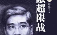 金融超限战——郎咸平