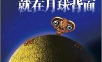 读李卫东《外星人就在月球背面》(附pdf电子书下载)