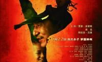 功夫梦抢先下载-2010最新成龙功夫大片