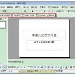 免费的PPT转Flash工具 – iSpring Free 3.5 绿色版