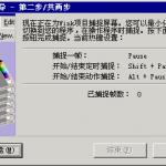 善用Wink,将电脑操作录屏为flash