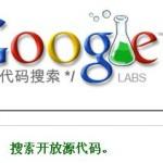 Google高级技巧—GooGle Hack