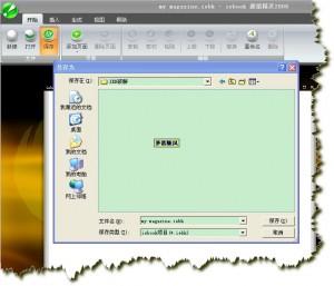 转:教大家如何自己破解iebook2008金牌版?