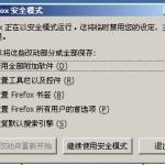 """解决办法:firefox.exe – 应用程序错误,该内存不能为 """"read"""""""