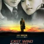 东风雨下载/在线观看/电影/DVD/高清版/迅雷BT下载