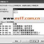 XLS与MDB文件格式互相转换