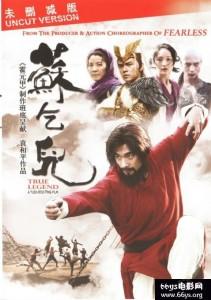 苏乞儿下载/在线观看/高清/电影/DVD版/迅雷下载/