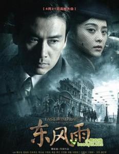 东风雨下载/在线观看/迅雷下载/抢先版/电影/DVD高清/