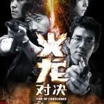 火龙对决下载[火龙对决DVD][火龙对决在线观看]高清
