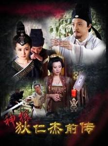 神探狄仁杰前传下载/DVD/全集下载/剧情/BT/在线观看/