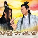 神医大道公下载/在线观看/电视剧/全集/迅雷下载/32集/