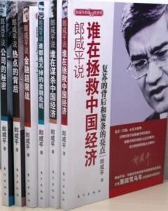 《郎咸平说:谁都逃不掉的金融危机》
