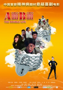 A面B面下载/在线观看/电影/DVD/高清版/迅雷BT下载/
