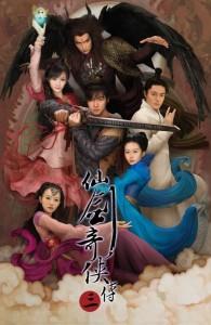 仙剑奇侠传3下载/在线观看/迅雷/电视剧/DVD/全集下载