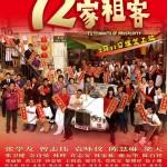 72家租客下载/在线观看/国语/电影/迅雷全集下载-高清/