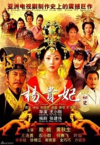 杨贵妃秘史电视剧/杨贵妃秘史在线观看/杨贵妃秘史dvd