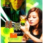 最新电影1024分辨率《绿茶》HD国语无字无水印迅雷下载