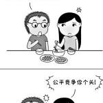 麻辣鲜妻漫画全集观看下载