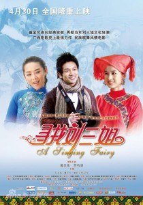 寻找刘三姐下载/在线观看/DVD/电影/高清版/迅雷下载