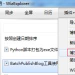 BatchPublishBlog博文批量发布工具使用说明