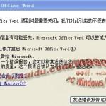 Office2003打开错误,Microsoft Office Word 遇到问题需要关闭