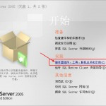 【转】管家婆辉煌366++ 在Windows7 操作系统上成功安装,需要SQL SERVER 2005或更高版本