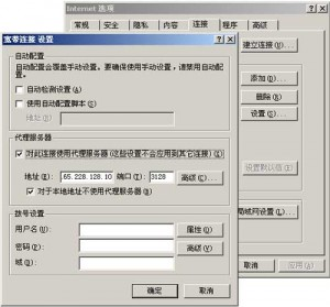 免费代理服务器地址和使用设置