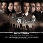 国产热播剧《别无选择》全32集[程伟 钟汉良 萧蔷]迅雷下载