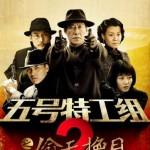 2012热播剧《五号特工组2之偷天换月》全32集[于震 王丽坤]迅雷下载