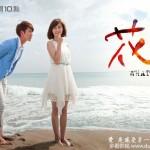 2012台湾偶像剧《花是爱》更新第02集[国语字幕]迅雷下载
