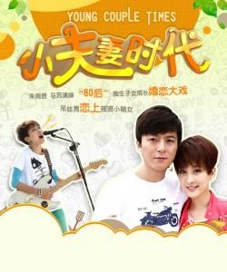 2012热播剧《小夫妻时代/双核时代》全34集[朱雨辰 马苏]迅雷下载