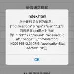 phonegap -ios -push 消息推送实践(二)