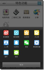 phonegap-百度社会化分享-andriod插件-v2.0