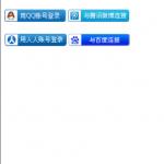phonegap-第三方登陆-andriod插件