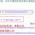 phonegap -Android客户端集成支付宝快捷支付(一)