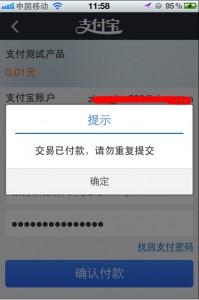 phonegap支付宝移动快捷支付插件IOS版