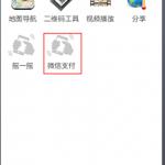 phonegap-微信支付-Android插件