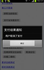 phonegap-银联支付-Android插件