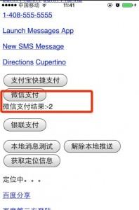 phonegap-微信支付-ios插件