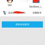 phonegap百度第三方登录-Frontia插件ios8-v3.0