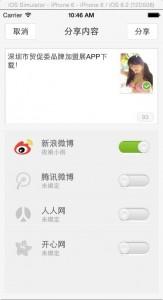 phonegap百度分享-微信分享-qq分享-sina分享插件ios8