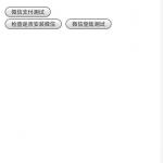 phonegap-微信登陆-微信授权插件-ios
