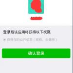 phonegap-微信登陆-微信授权插件-Android插件