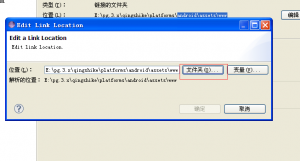 phonegap集成第三方插件报错-encoding failed:class not found解决办法