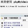 easyphp1.8的安装