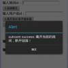 phonegap-视频聊天-插件-Android