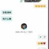 phonegap-cordova-美洽客服插件-Android